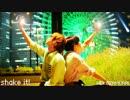 【ฅ猫ω侍ฅ】shake it!踊ってみた【ぶっきー&まりん】 thumbnail
