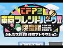 【実況】  第1回!パジェロ争奪in東京フレンドパーク! thumbnail