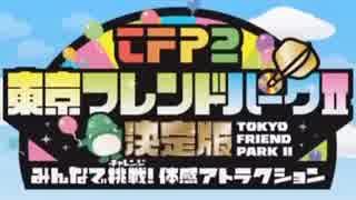 【実況】  第1回!パジェロ争奪in東京フレンドパーク!