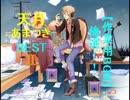 【作業用BGM】俺選!!天月-あまつき-BESTⅡ thumbnail