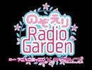 RADIOアニメロミックス ラブライブ!~のぞえりRadio Garden~ 第32回
