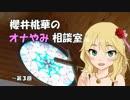 【ニコニコ動画】櫻井桃華のオナやみ相談室 3を解析してみた