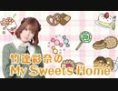 竹達彩奈 My Sweets Home #37(2014.08.08)