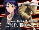 第44位:【ウソm@s】レスキューP奮闘記-三浦P、戦国へ!! 五-(前編) thumbnail