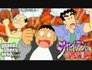 【GTA5】ジャイアンの奇妙な冒険 第12話 Arrivederci!!【ゆっくり実況】 thumbnail