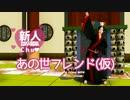 【MMD鬼徹】あの世フレンド(仮)