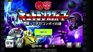【Android】キュートランスフォーマー プレイ動画