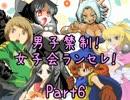 【MUGEN】男子禁制!女子会ランセレ!Part6 thumbnail