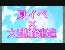 【艦これ実況】大型建造6回だけで 夏イベ攻略する!01【AL作戦編】 thumbnail