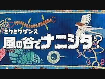 【第13回MMD杯本戦】気になる動画を貼るよ(8)【カオス動画紹介】