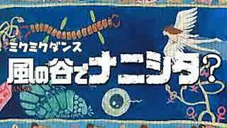 【第13回MMD杯本選】  風(ANNO)の谷でナニシタ?