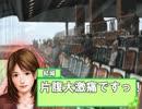 【ウイニングポスト7-2012-】ひびたか牧場記 第44話後編