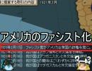 VictoriaRをゆっくり実況 日本編第17話