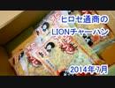 ヒロセ通商のLIONチャーハン 2014年7月