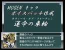 【MUGENキャラ作成】運命の車輪【ジョジョの奇妙な冒険】