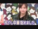 【ニコニコ動画】【ニコラップ】冷やし中華始めましたラップ - クッキングダディを解析してみた