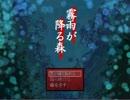 【実況】即席人の約束【霧雨が降る森】#1