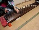 【箏】龍星群(愛ver.)弾いてみた【Manon】