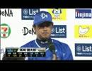 【ニコニコ動画】セ・リーグ公式戦 DeNA×ヤクルト ハイライト インタビュー 2014 8.10を解析してみた