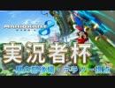 卍【実況者杯】ひと夏のマリオカート8【テラゾー視点】昼の部後編