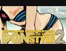 【鏡音リン】DQN STYLE2【C86クロスフェードデモ】