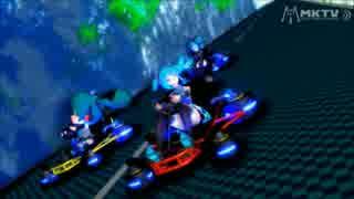【第13回MMD杯本選】ミクミクカートグランプリ