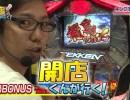 【P-martTV】開店くんが行く!#75 キング千本店1/2