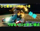 【夜の部】実況者杯 ひと夏のマリオカート8【うばまろ視点】 後編