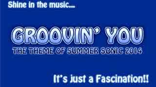 巡音ルカ groovin you the theme of summer sonic 2014 オリジナル