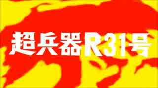 【第13回MMD杯本選】超兵器R31号【MMD特撮】