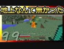 【Minecraft】地上なんて無かった 第99話