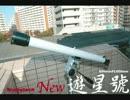 【ニコニコ動画】望遠鏡レビュー スコープテック「アメリカン!遊星號」を解析してみた