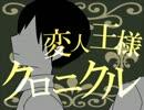 変/な/王/様/ク/ロ/ニ/ク/ル/【ハイキュー替/え/歌】 thumbnail