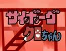 第77位:【手描き】 サイボーグクロちゃんでメダロットOP 【MAD】