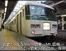 迷列車を観に行こう 第18.5回「115時間耐久鉄道一人旅0日目」【予告編】