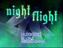 【ニコカラ】night flight【OLDCODEX】