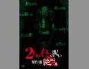 大ヒットシリーズ!話題となった恐怖スレッド傑作選!!『2ちゃんねるの呪い 傑作選 絶叫編』