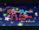 【るた】キューティーハニーをラップアレンジしてみた【☆イニ☆】 thumbnail