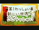 【Minecraft】○◆四角な世界を丸く遊ぶ わっしょい◆○part 01【PS3】
