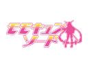モモキュンソード 第六話「歌姫爆誕! 天女隊でびゅ~!」