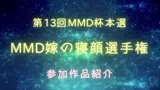 【第13回MMD杯本選】MMD嫁の寝顔選手権 まとめ動画