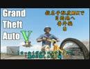 【GTA5オンライン】せっかくだからロスサントスで夏休み楽しんだ【前編】 thumbnail