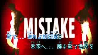 【ニコカラ】MISTAKE PVつけてみた [初音ミク] おんぼ