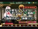 千年戦争アイギス 低レアリティ動画 海賊の誇り極級☆3 銀以下 thumbnail