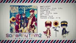 【夏コミ2014】SoraRhythm2 -クロスフェード-【そらる×スズム】