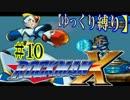 【ゆっくり縛り】ムダ撃ちすれば即ティウン! 鬼畜ロックマンX #10