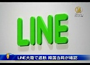 【新唐人】LINE大陸で遮断 韓国当局が確認