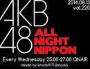 AKB48のオールナイトニッポン 2014.08.13