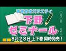 【無料動画】声優育成バラエティ 下野ゼミナール PV