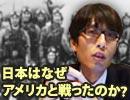 【無料】日本はなぜアメリカと戦ったのか?(2/5) ~終戦記念日の前に先の大戦を振り返ろう~|竹田恒泰チャンネル特番
